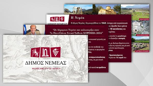 Δήμος Νεμέας