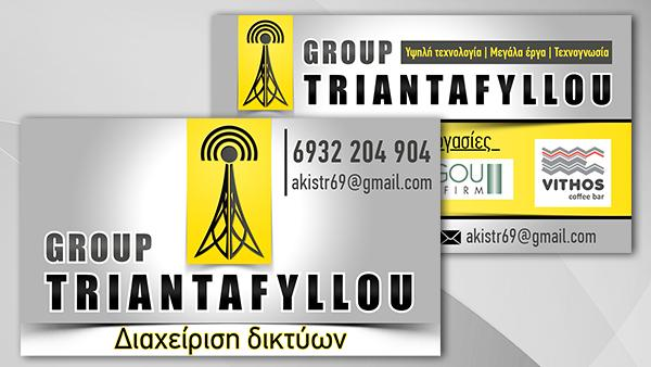 Group Triantafyllou