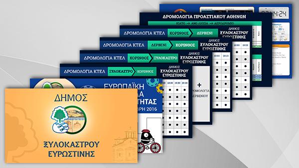 Δήμος Ξυλοκάστρου